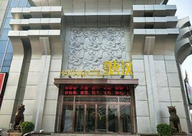 郑州汉唐酒店
