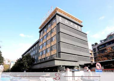 贵阳东山大酒店