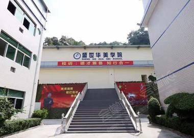 深圳盛世产业园基地
