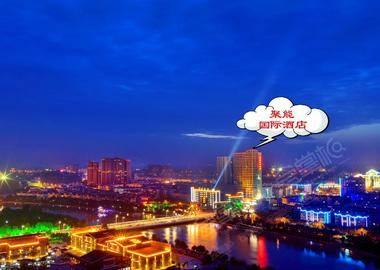 金堂聚能国际酒店