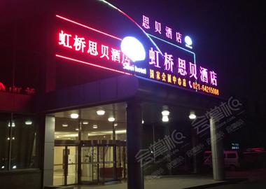 虹桥思贝酒店(上海国家会展中心店)