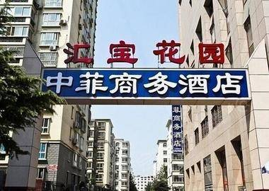 郑州中菲商务酒店(东风店)