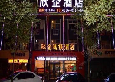 滄州欣企連鎖酒店黃河西路二醫院店