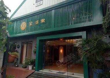深圳金多棠美学生活会馆