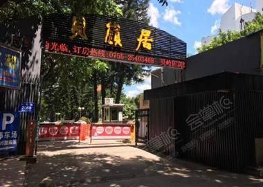 深圳贝岭居宾馆