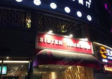 深圳虹彩妹妹西餐厅