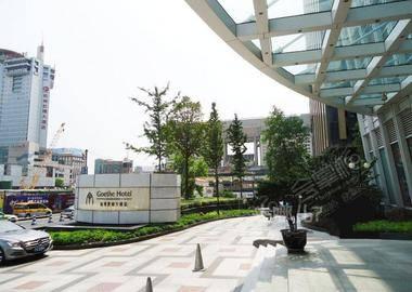 杭州中维歌德大酒店