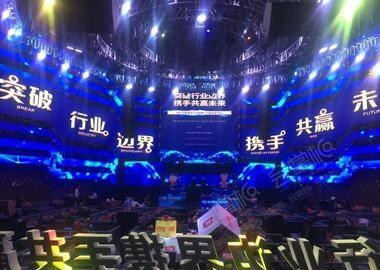 大中华演义厅
