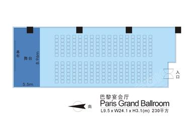 巴黎宴会厅