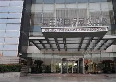 上海美兰湖国际会议中心