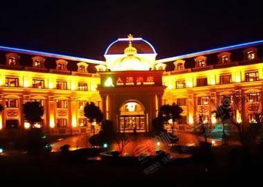 上海人济酒店