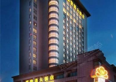 上海嘉登道大饭店(查封了)