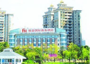 上海福泰国际商务酒店