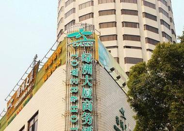上海绿洲大厦
