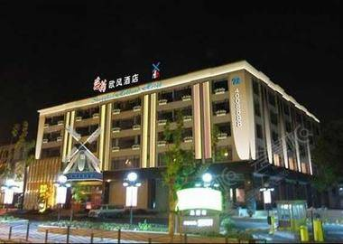 上海海荷欧风酒店