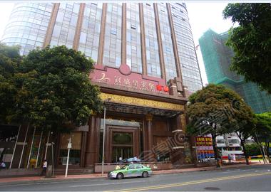广州冠盛皇室堡酒店(原南洋冠盛酒店)