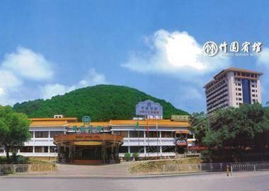 深圳竹园宾馆