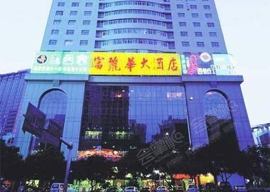 深圳富丽华大酒店