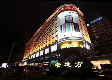 深圳老地方酒店(装修中2017-8-13)