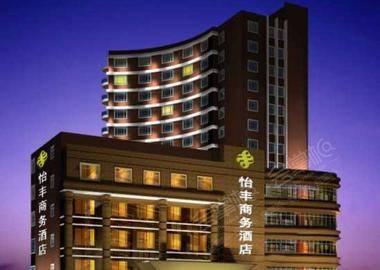 深圳怡丰商务酒店(无会议室了)