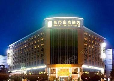 东方山水酒店(深圳机场店)