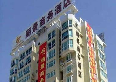 深圳丽景商务酒店