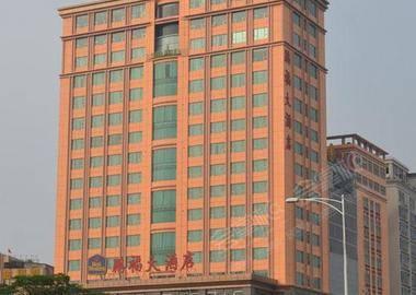 深圳福桥大酒店(原鹏福大酒店机场店)