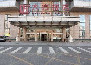 北京大方饭店