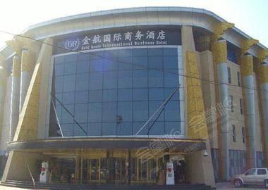 北京空港金航国际商务酒店