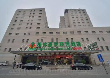 北京格林联盟会议酒店(原瑞海国际商务酒店)