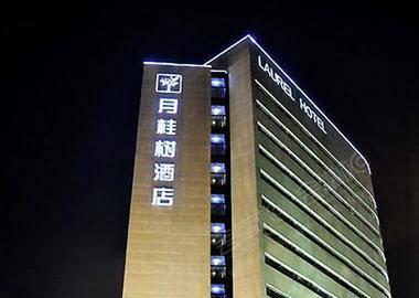 北京月桂树酒店