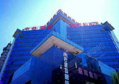 北京中谷酒店(原金谷琪珑酒店)