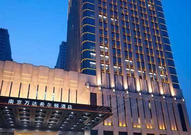 南京朗昇希尔顿酒店(原南京万达希尔顿)
