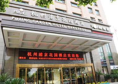 杭州浦京花园酒店