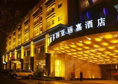 浙江维多利亚丽嘉酒店
