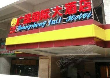 广晟国际大酒店