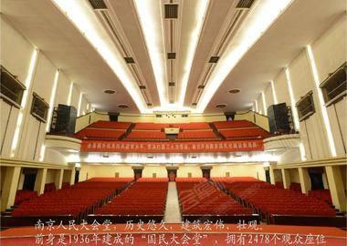 南京人民大会堂