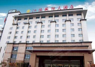 南京江陵国际大酒店