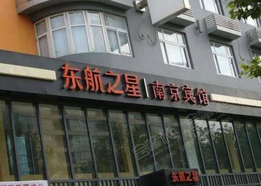 南京东航之星宾馆