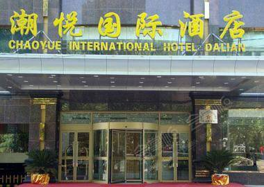 大连潮悦国际酒店