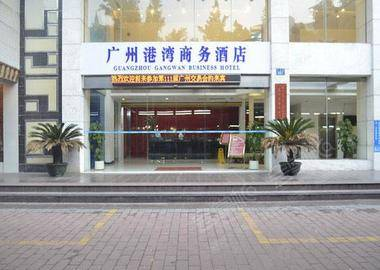 广州港湾商务酒店