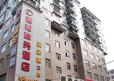 广州德裕商务酒店
