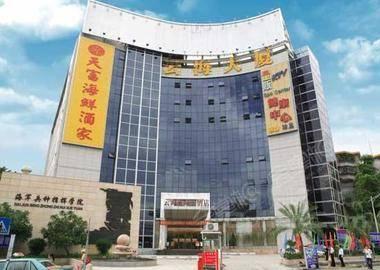 广州云海星际大酒店
