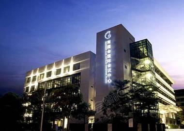 广州南国会国际会议中心