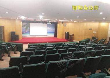 国际会议厅