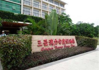三亚湾力合度假酒店(贵宾楼)