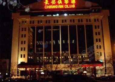 北京长安俱乐部
