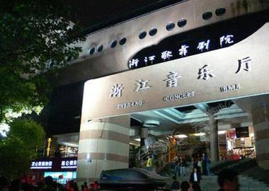 浙江音乐厅