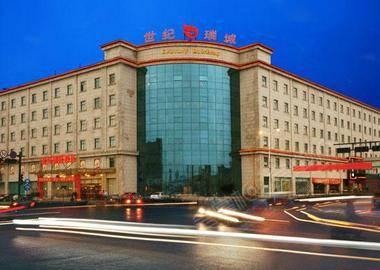 世纪瑞城酒店(杭州西溪店)