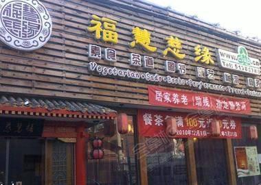 北京福慧慈缘文化会馆